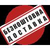Безкоштовна доставка товару вартістю більше 3000 гривень по Києву